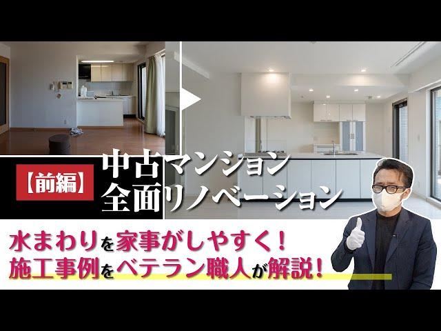 【前編】中古マンションを買って全面リノベーション!水まわりを家事がしやすくリノベーションした施工事例をベテラン職人が解説!