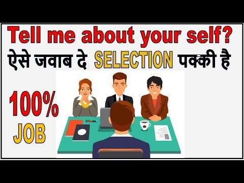 Tell me about yourself interview best answer [Hindi - हिन्दी] ✔