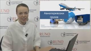 видео авиаперевозки москва