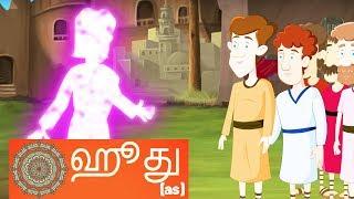 Story of Prophet Hud (as) in Tamil | Quran Stories in Tamil | 4K Quality