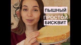 Простой Бисквит, Очень вкусно и быстро. Как приготовить бисквит дома