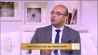 الحكيم في بيتك| تعرف على أهم تخصصات جراحة التجميل مع د. طارق رائف
