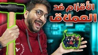 تحدي الأقزام ضد العملاق 😈🔨 !! (( جلدتهم جلد 🤣 )) !! مع سبوكي, حمود و يحيى || TKH VR