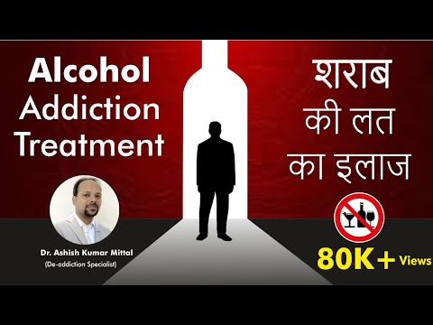 Alcohol Addiction Treatment in Hindi, शराब की लत का इलाज