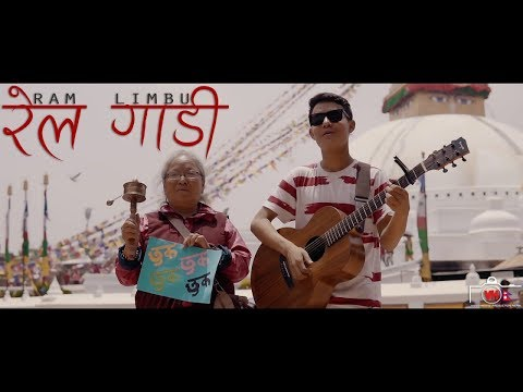 Rail Gadi || New Nepali Song 2018||Ram Limbu