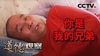 《道德观察(日播版)》 20201120 你是我的兄弟| CCTV社会与法 - YouTube