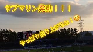 2018.11.17 ツエーゲン金沢×水戸ホーリーホック チャント サブマリン 勝利の歌 thumbnail