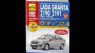 Руководство по ремонту LADA GRANTA / 2190  / 2191