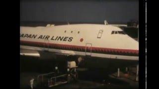 羽田空港(Haneda Airport 1972)8mm film 昭和47年撮影