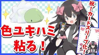 【ポケモン剣盾】色ユキハミ粘る!!(・∞・)【祝!スリーブ化!!】
