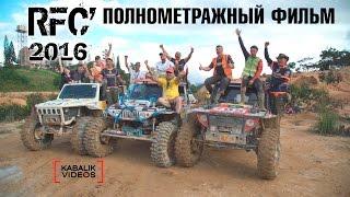 """Rainforest challenge 2016"" 4K [RUS] Фильм"