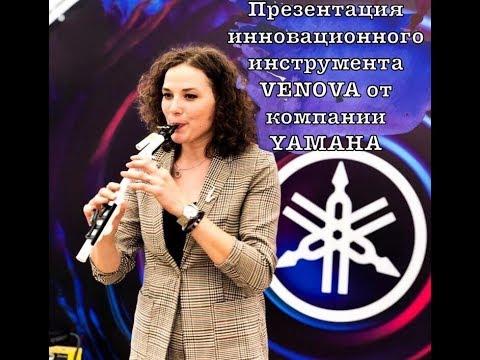 Презентация Venova (Венова) на Красной площади.