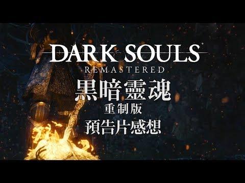Dark Souls - Remastered | 黑暗靈魂 - 重制版| 預告片感想(中文字幕)