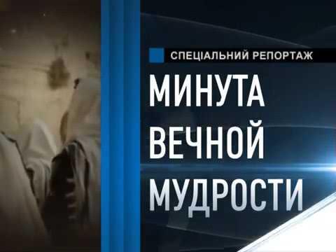 Chabad Odessa: Минута вечной мудрости - Рош-аШана