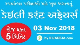 03/11/2018 - Daily Current Affairs in Gujarati for Competitive Exams | UPSC, GPSC, GSSSB Exams