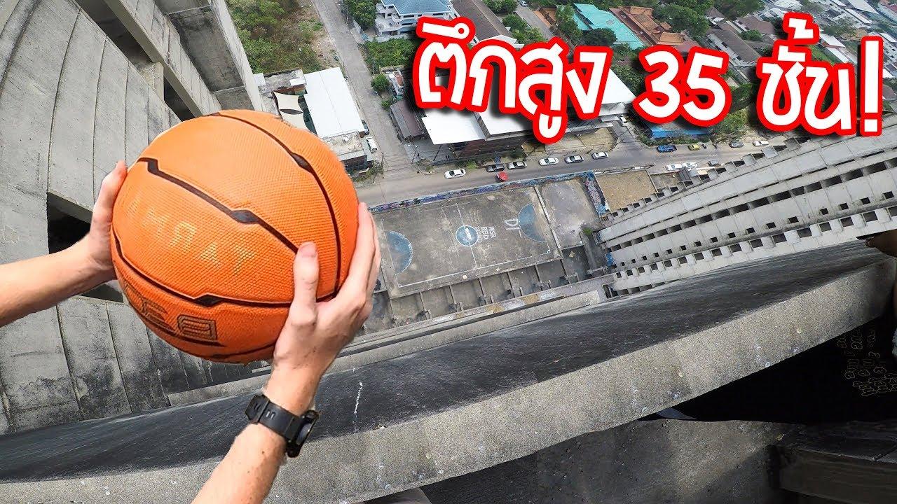 โยนลูกบาสจากตึกสูง 35 ชั้น!!! จะเด้งหรือแตก?!!!!!