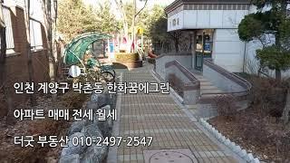 인천 계양구 박촌동 한화꿈에그린 아파트매매전세월세 더굿…