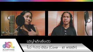 ขวัญใจเด็กเลี้ยงวัว : cover โบว์ JGM Feat.ดาว ขำมิน (แต พาราฮัท Feat.วงพัทลุง) [17 ส.ค. 58] Full HD