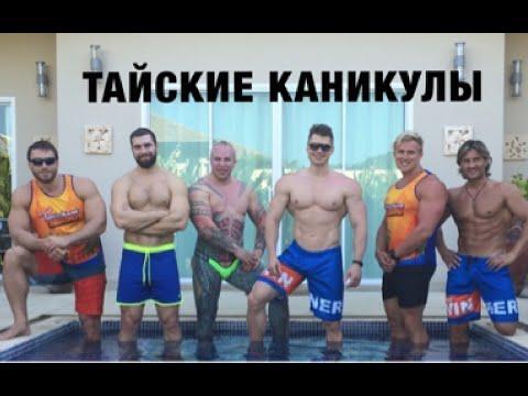 ТАЙСКИЕ КАНИКУЛЫ 2 / серия 1