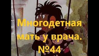 Многодетная мать у врача 44 Анекдот от Веталя АНЕКДОТЫ 18 ПРИКОЛЫ