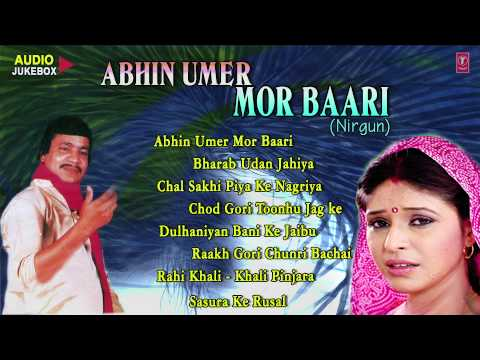 ABHIN UMER MOR BAARI -  NIRGUN AUDIO SONGS JUKEBOX - Munna Singh