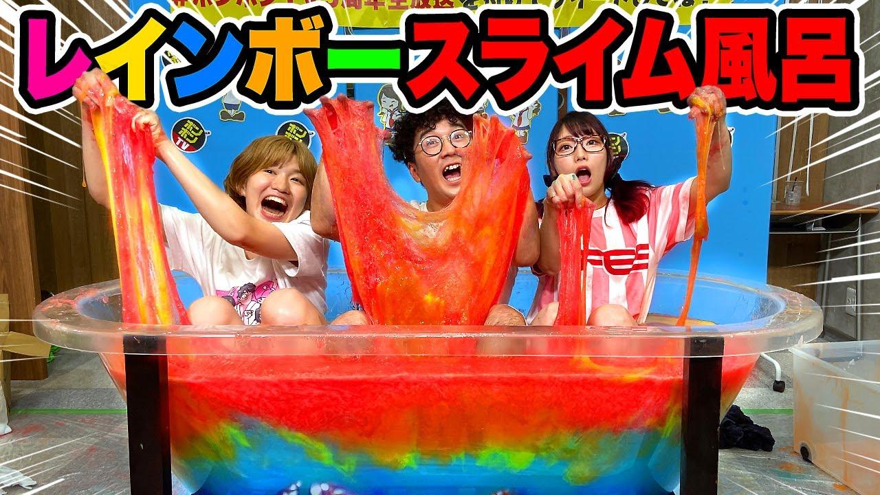 【大量】超巨大レインボースライム風呂作ってみた!