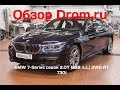 BMW 7-Series ????? 2017 2.0T (258 ?.?.) 2WD AT 730i - ??????????