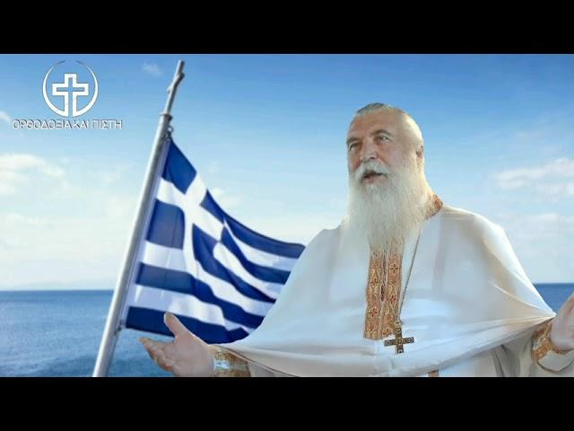 Πατήρ Ελπιδιος :Προφητείες για τα γεγονότα που θα συμβούν στην Ελλάδα | Ορθοδοξία και Πίστη