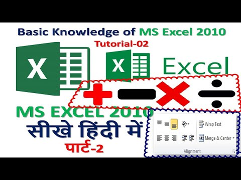Basic Knowledge Of MS Excel 2010 Tutorial-02 II MS EXCEL 2010 सीखे हिंदी में पार्ट-2 Formula (+-x/)