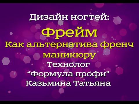 Курсы маникюра и педикюра в Казани
