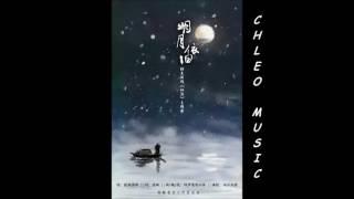 缦珠莎桦 - 明月依旧 |橙光游戏|《仙泣》主题曲
