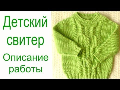 Детский свитер спицами схемы и описание