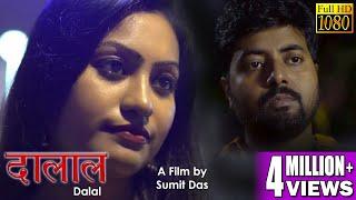 DALAL | दलाल | BOLLYWOOD SHORT MOVIES | Captain | Satarupa | Purbadri | Barun