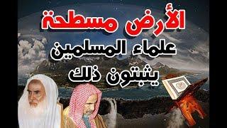 العلماء المسلمون يثبتون أن الأرض مسطحة وليست كروية - the flat earth in islamic