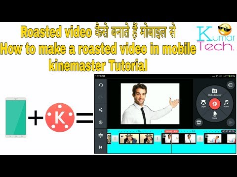 How To Make A Funny Video In Mobile#kumar Tech #kinemaster Tutorial