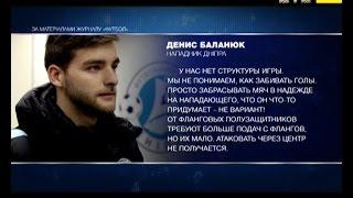 Стрімкі злети і падіння: чому Дениса Баланюка більше не кличуть до збірної