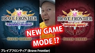 Speed Rush & Smash Shot !! The NEW 2 Mini Games (Brave Frontier) 【ブレフロ】