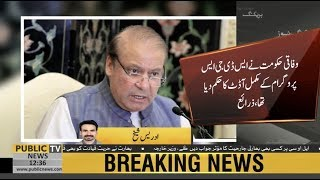 Disclosure of Nawaz Sharif's corruption worth Rs 60 Billion