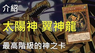 [ 遊戲王 ] 最高階級的神之卡,太陽神的翼神龍 The Winged Dragon of Ra