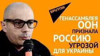 Гаспарян: Генассамблея ООН признала Россию угрозой для Украины