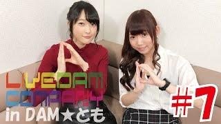 12月1日(木)の11時より i☆RisとDAM☆とものコラボ番組 『ライブダムカン...