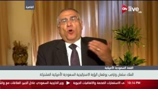 الجديد الذي تضيفه القمة السعودية الأمريكية لحل الأزمات التي تمر بها المنطقة .. السفير محمد بدر الدين