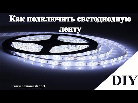 Как подключить светодиодную ленту к 220в