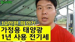 가정용 3kw 태양광 1년 사용후기 전기세 공개
