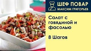 Салат с говядиной и фасолью . Рецепт от шеф повара Максима Григорьева