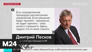 Путина выдвинули на Нобелевскую премию мира - Москва 24
