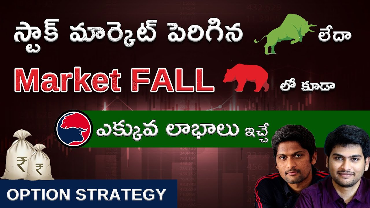 Stock Market పెరిగిన or FALL లో కూడా ఎక్కువ లాభాలు ఇచ్చే OPTION TRADING STRATEGY
