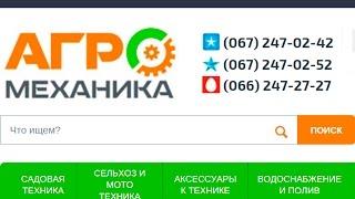 Магазин Агромеханика(, 2016-01-19T13:38:19.000Z)