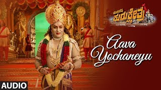 Aava Yochaneyu Audio Song Munirathna Kurukshetra Darshan Sneha Munirathna V Harikrishna