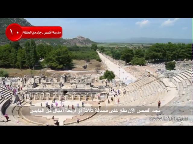 09 كيف تأثرت مدينة أفسس القديمة بالعوامل الطبيعية عبر العصور؟